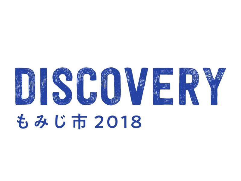 もみじ市2018年公式サイトオープン、今年のテーマは「DISCOVERY」