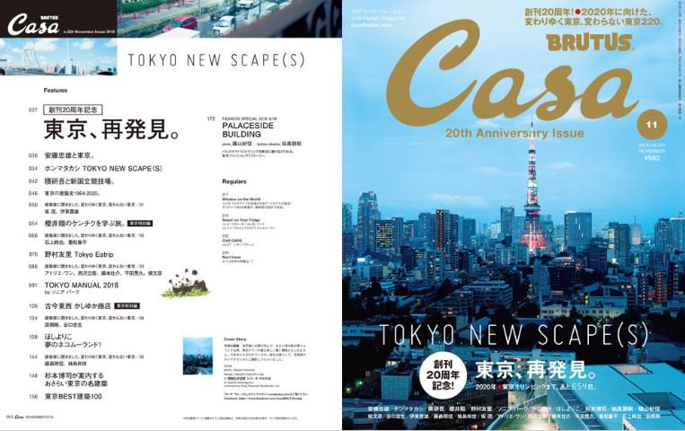 東京、再発見。