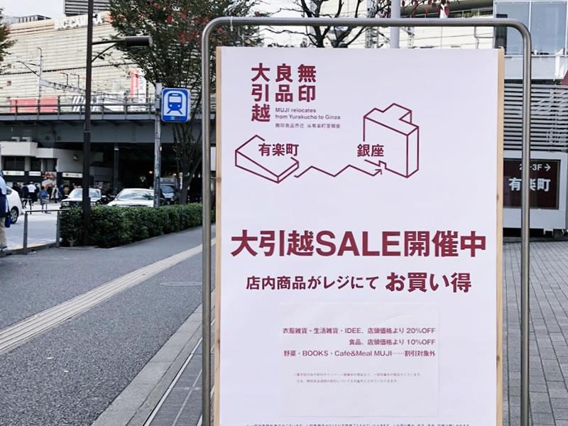 MUJI yuurakuchou sale_002