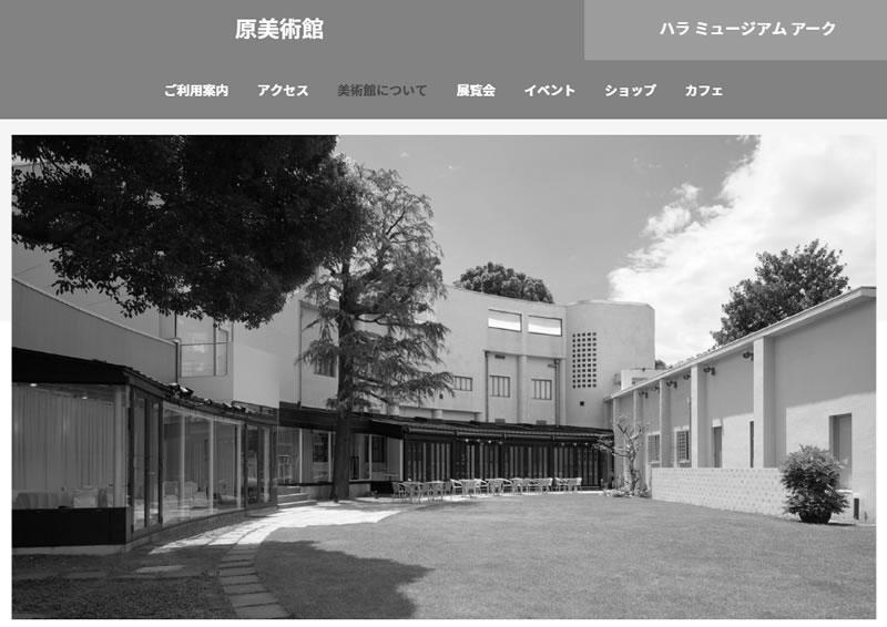 原美術館、閉館