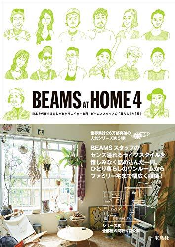 BEAMSスタッフ部屋本『BEAMS AT HOME 4』発売