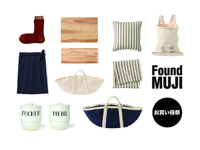 無印良品「Found MUJIのお買い得祭」始まる