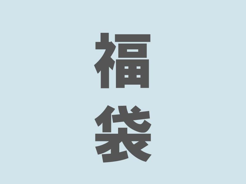 fukubukuro_001