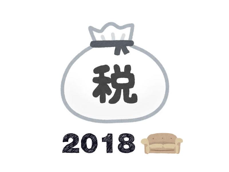 furusato-tax2018kagu_001