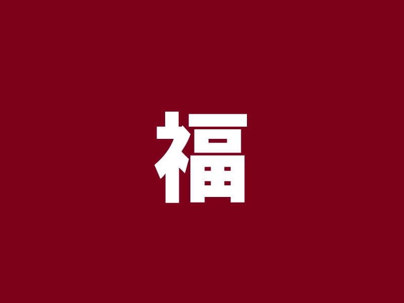 muji fuku_001