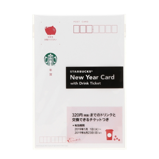starbucks newyear card_002