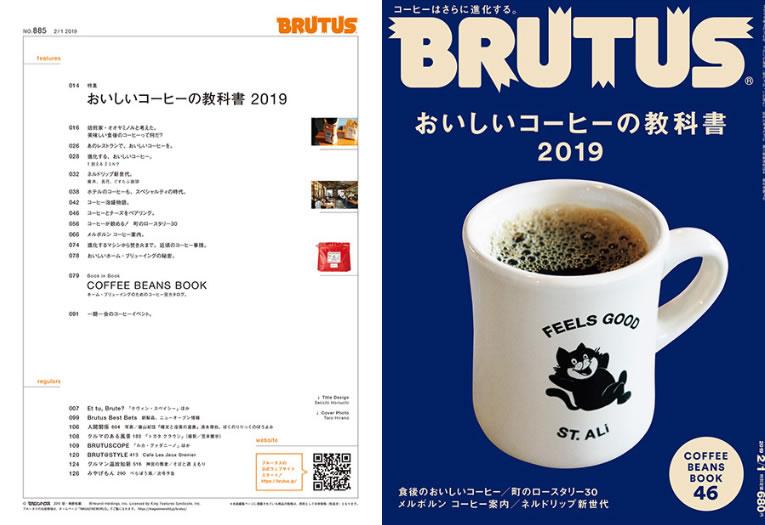 おいしいコーヒーの教科書2019