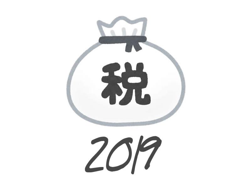 furusato-tax2019_001