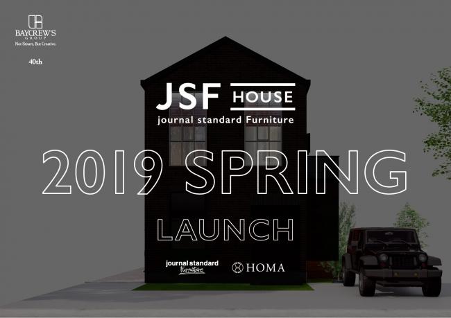journal standard Furniture HOUSE_002