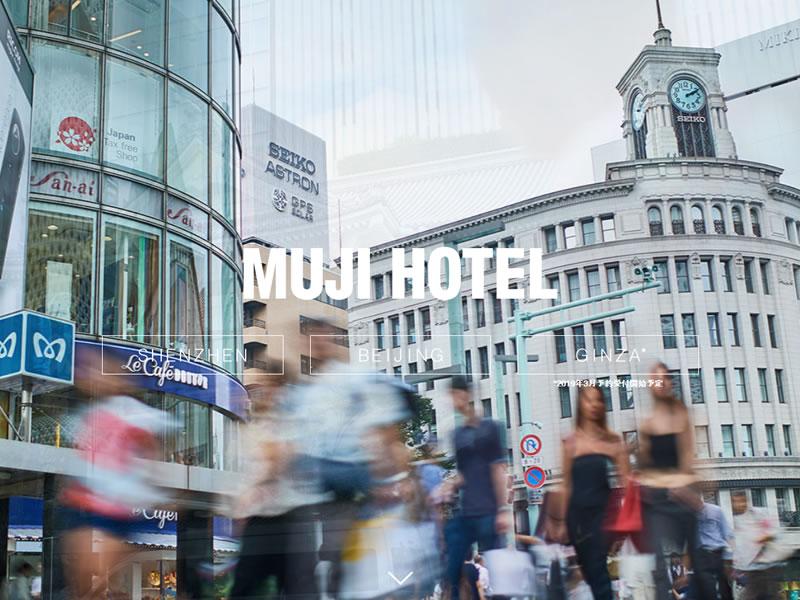 無印良品のホテル「MUJI HOTEL GINZA」、予約開始は3月