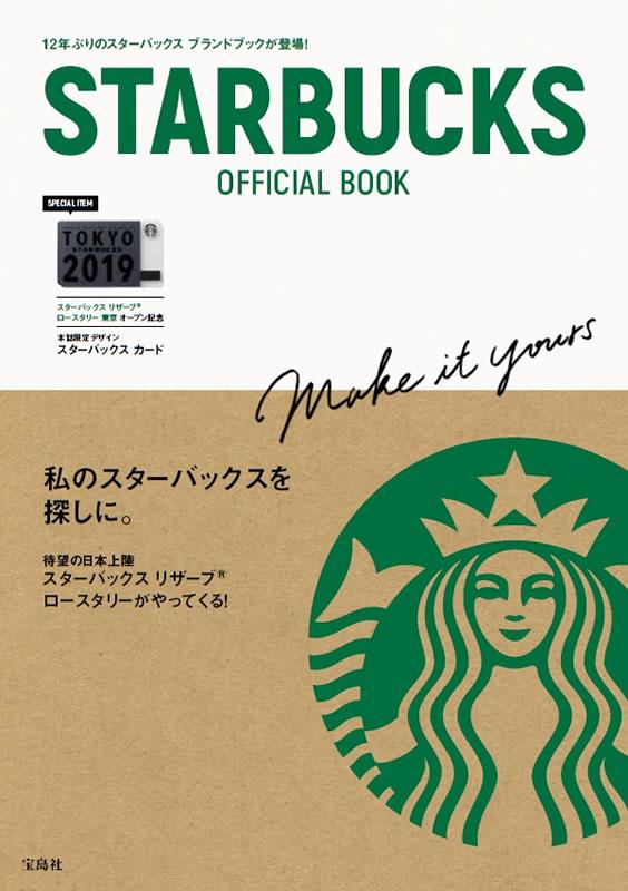 付録付きのスタバ公式本『STARBUCKS OFFICIAL BOOK』発売