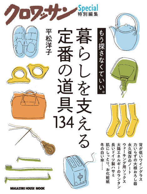 暮らしを支える定番の道具134