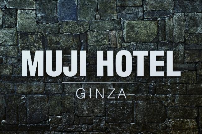 さすが無印良品な料金体系!無印良品のホテル「MUJI HOTEL GINZA」、客室公開と予約スタート