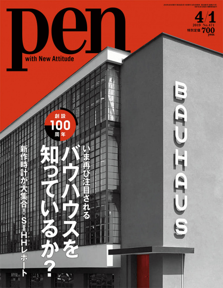 Pen Magazine No.471_001