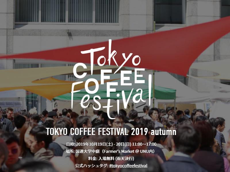 tokyocoffeefestival2019AU_001