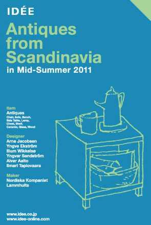 イデーショップで北欧アンティーク家具・雑貨の販売企画開催