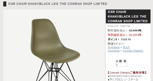 EAMES DSR KHAKI BLACK LEG02