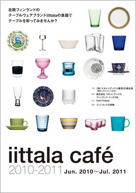 Iittalacafe2010 2011