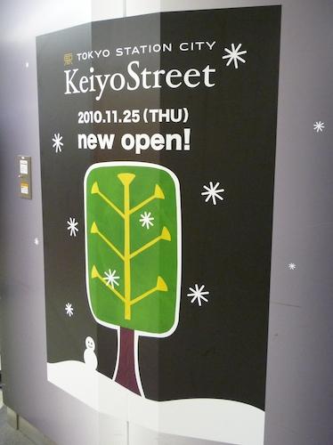 KeiyoStreet open 003