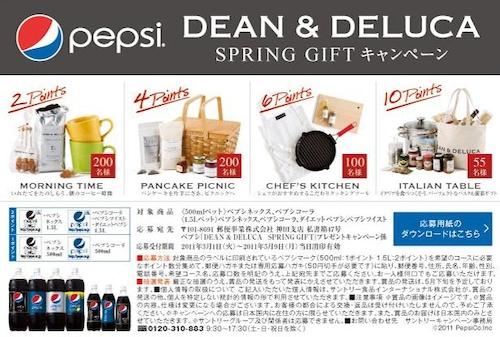 PEPSI DEAN and DELUCA 001