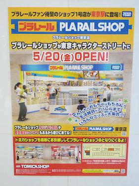 プラレールショップ1号店が東京駅にオープン! 002