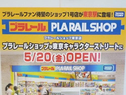 プラレールショップ1号店が東京駅にオープン! 003