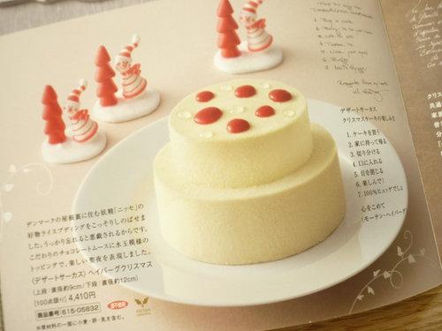 クリスマスケーキ2010_3