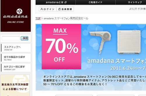 amadana sale2011summer 20110717 000