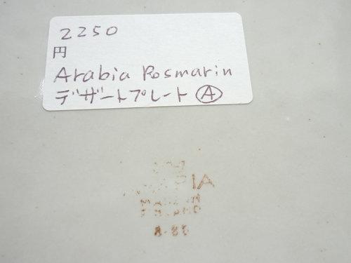 久しぶりのヴィンテージ購入…ARABIA(アラビア)のRosmarin(ロスマリン)プレート003