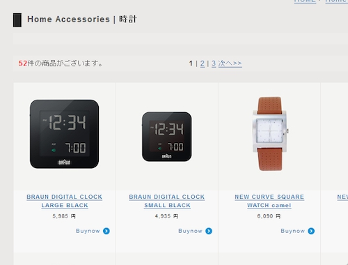 braun digital clocks