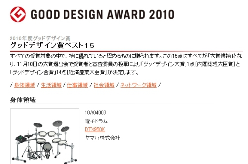 bravia nx800 good design award 2010 01
