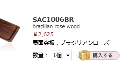 brazilian rose wood saito wood 005