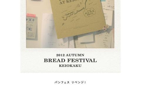 breadfestival2012