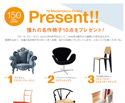 casabrutus present chair