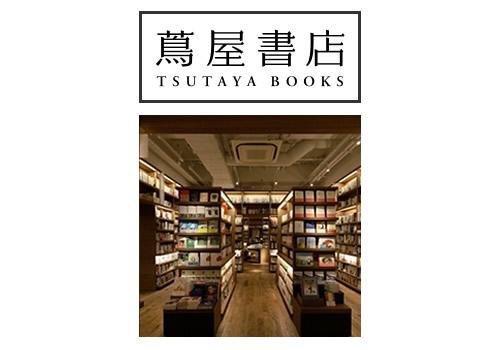daikanyama TSUTAYA