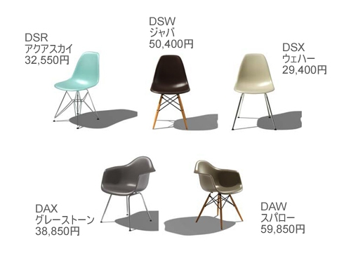 eames newcolor2