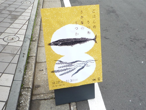 「ごはんのうつわ さかなのうつわ」展@中目黒SM-gに行ってきました001
