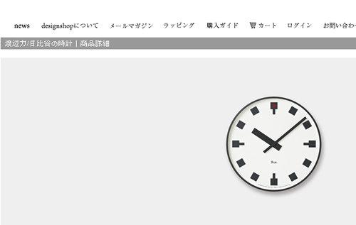 渡辺力「日比谷の時計」