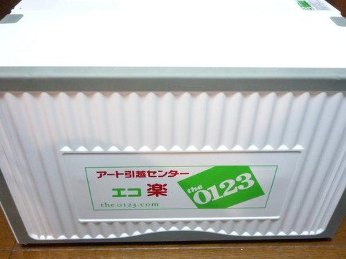 hikkoshi 001