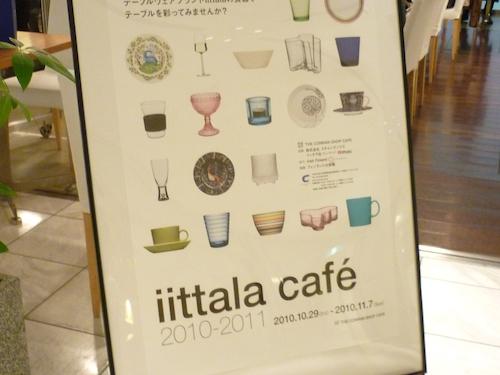 iittala cafe(イッタラカフェ) 2010 004