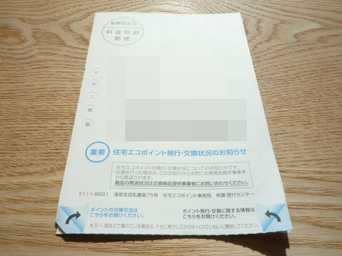 住宅エコポイントの申請通過!1