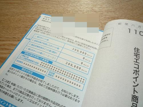 住宅エコポイントの申請通過!2