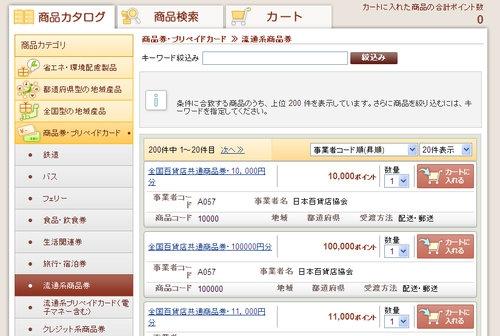 住宅エコポイントの申請通過!3