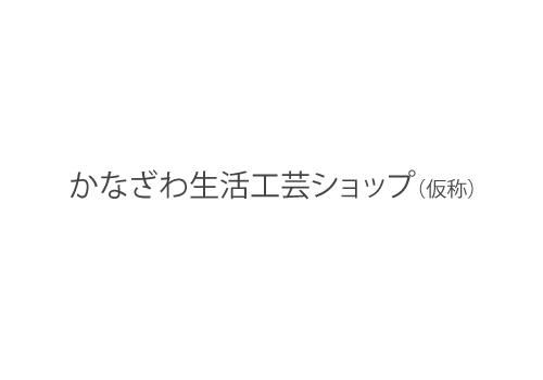 辻和美ディレクションの「かなざわ生活工芸ショップ」が今秋オープン