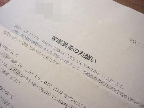 家屋調査 001