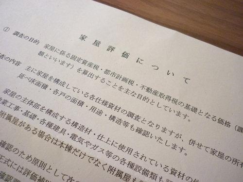 家屋調査 002