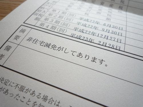 koteishisanzei genmen 003