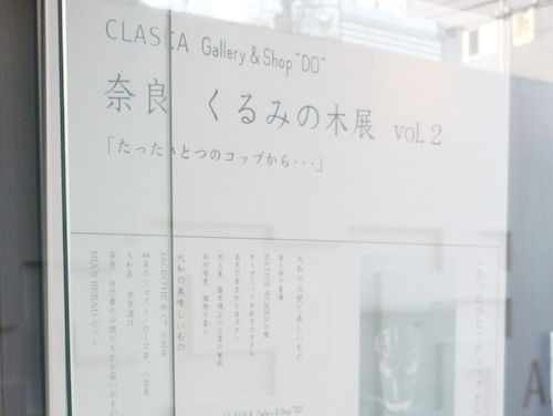 「奈良 くるみの木展 vol.2」@CLASKAに行ってきました 001