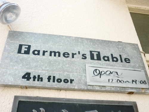 mitaniryuji farmers table 003