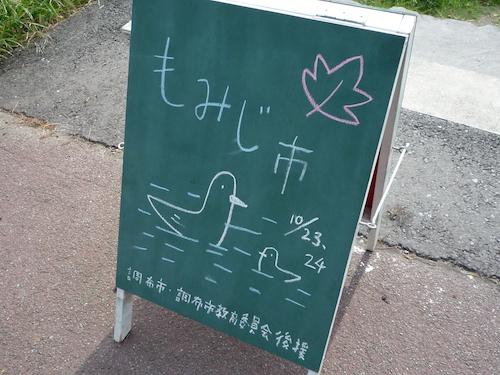 もみじ市2010 001